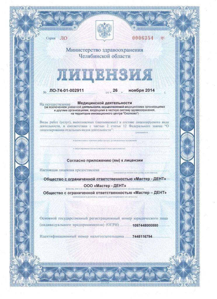 Новая лицензия 2014 1стр.