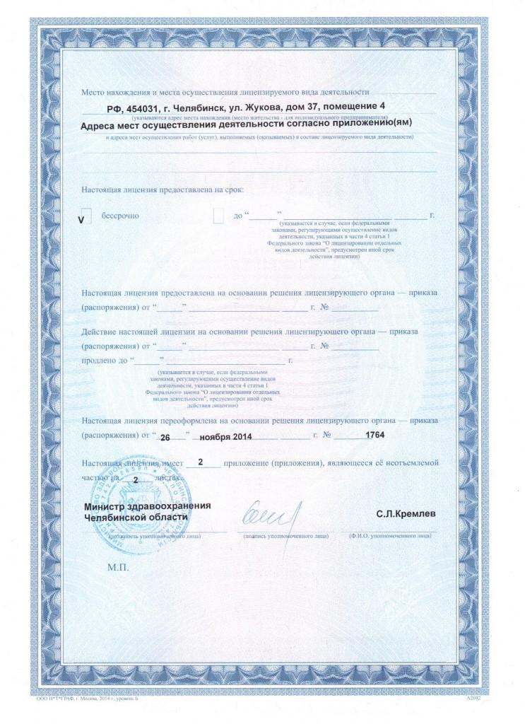 Новая лицензия 2014 2стр.