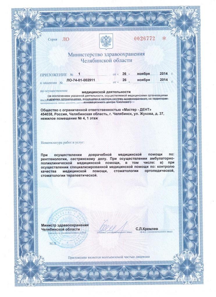 Новая лицензия 2014 3 стр.