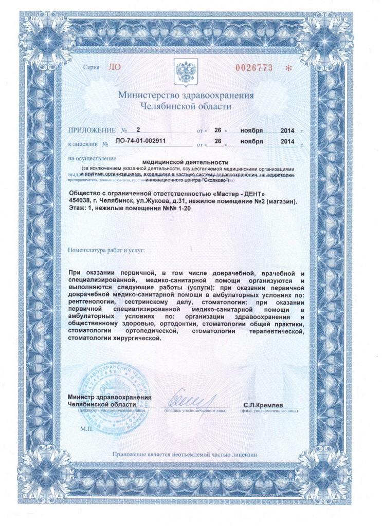 Новая лицензия 2014  4 стр.